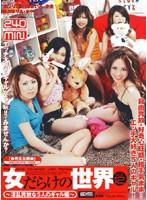 女だらけの世界 VOL.12 淫乱奔放な5人のギャル編産婦 葉山リカ(佑梨恵)