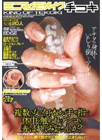 複数の女の何本もの手や指で体中を触られチンコを弄ばれてみませんか? ミニマムモザイク手コキ