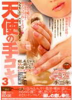 天使の手コキ 3 ダウンロード