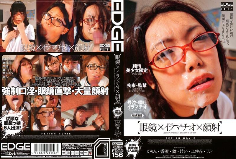 眼鏡×イラマチオ×顔射