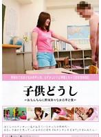 子○どうし〜おちんちんに興味津々な女の子と僕〜 ダウンロード