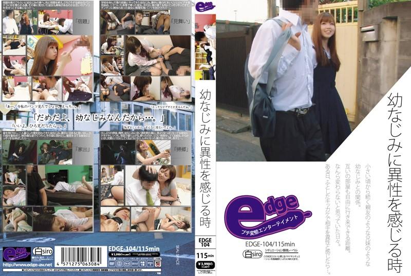 (edge00104)[EDGE-104] 幼なじみに異性を感じる時 ダウンロード