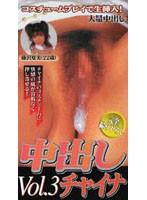 中出しチャイナ Vol.3 藤沢夏美(22歳) ダウンロード