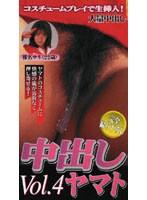 中出しヤマト Vol.4 椎名サキ(22歳) ダウンロード