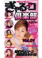 ぎゃるっコ倶楽部 VOL.01 ダウンロード