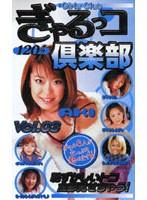 ぎゃるっコ倶楽部 VOL.03 ダウンロード