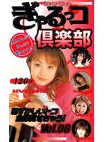 ぎゃるっコ倶楽部 VOL.06 ダウンロード