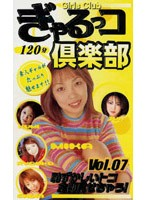 ぎゃるっコ倶楽部 VOL.07