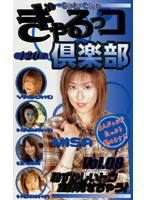 ぎゃるっコ倶楽部 VOL.08 ダウンロード