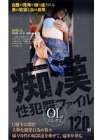 痴漢 性犯罪ファイル OLリミックス 120分 ダウンロード