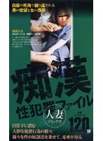 痴漢 性犯罪ファイル 人妻リミックス 120分 ダウンロード