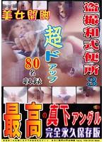盗撮和式便所 超ドアップ!! 最高の真下アングル!! Vol.3 〜完全永久保存版〜 ダウンロード
