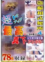 盗撮和式便所 超ドアップ!! 最高の真下アングル!! Vol.4 〜完全永久保存版〜 ダウンロード
