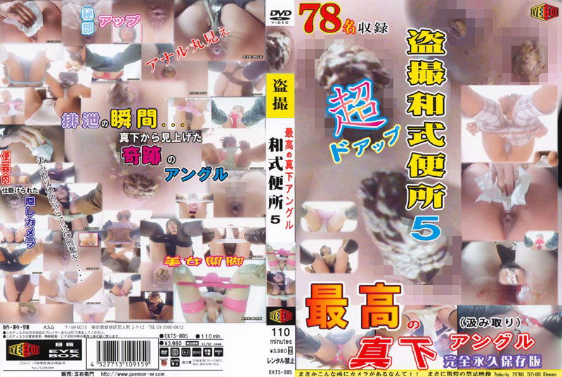 盗撮和式便所 超ドアップ!! 最高の真下アングル!! Vol.5 〜完全永久保存版〜
