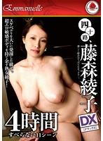 四十路、藤森綾子 DX 4時間 すべらない11シーン ダウンロード