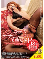 ○○しながらオナニーをする美熟女SP 18名 4時間(フェラしながら、乳首舐めさせながら、パンツの匂い嗅ぎながら) ダウンロード