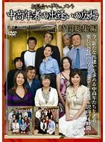 お見合いドキュメント 中高年者の出逢いの広場 4時間総集編 ダウンロード