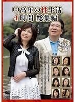 中高年の性生活4時間総集編