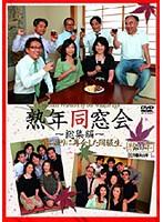 熟年同窓会 〜総集編〜 30年振りに再会した同級生 ダウンロード