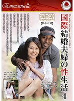 国際結婚夫婦の性生活 4 ダウンロード