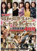 超〜厳選!昭和30年生まれの五十路熟女たち 特別保存版4時間 ダウンロード