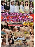 超〜厳選!昭和20年生まれの六十路熟女たち 特別保存版 4時間 ダウンロード
