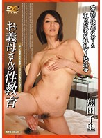 お義母さんの性教育 翔田千里 ダウンロード