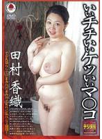 いいチチいいケツいいマ○コ 田村香織 ダウンロード