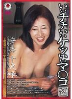 いいチチいいケツいいマ○コ 安藤千代子 ダウンロード