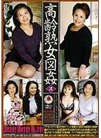 高齢熟女図姦 弐 ダウンロード