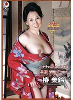 いいチチ いいケツ いいマ○コ 椿美鈴 ダウンロード