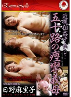近親相姦中出し!五十路の痙攣義母 日野麻里子 ダウンロード