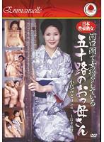 日本性豪熟女 河口湖で女将をしている五十路のおっ母さん 小島みどり58歳