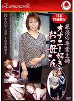 日本性豪熟女 幕張の専業主婦オナニー好きのおっ母さん 鈴木弘子45歳 ダウンロード