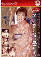 日本性豪熟女 神田神保町で小料理屋を営むアゲマンおっ母さん 水野由貴子47歳 ダウンロード