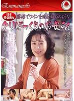 日本性豪熟女 勝沼でワインを造る、葡萄の