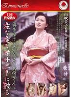 日本性豪熟女 奥多摩で旅館を営む女将さんは、夜な夜なオナニーに耽る 山吹景子43歳 ダウンロード