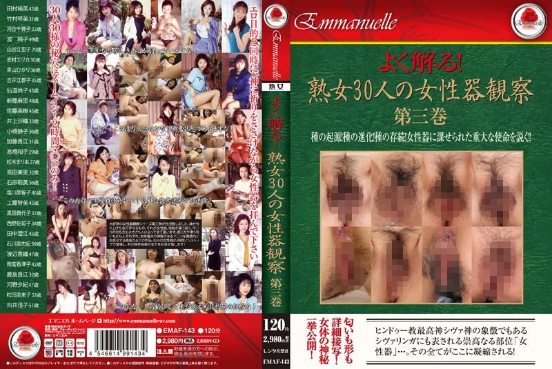 (emaf00143)[EMAF-143] よく解る!熟女30人の女性器観察 第三巻 ダウンロード
