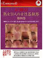 よく解る!熟女30人の女性器観察 第四巻 ダウンロード