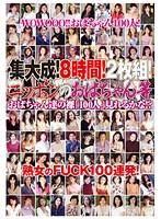 集大成!8時間!ニッポンのおばちゃん等 おばちゃん達の裸「100人」見れるかな!? ダウンロード