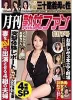 月刊熟女ファン如月号 4時間SP ダウンロード