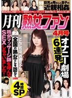 月刊熟女ファン4月号 4時間SP ダウンロード