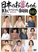 日本のお婆ちゃん 10人 スペシャル ダウンロード