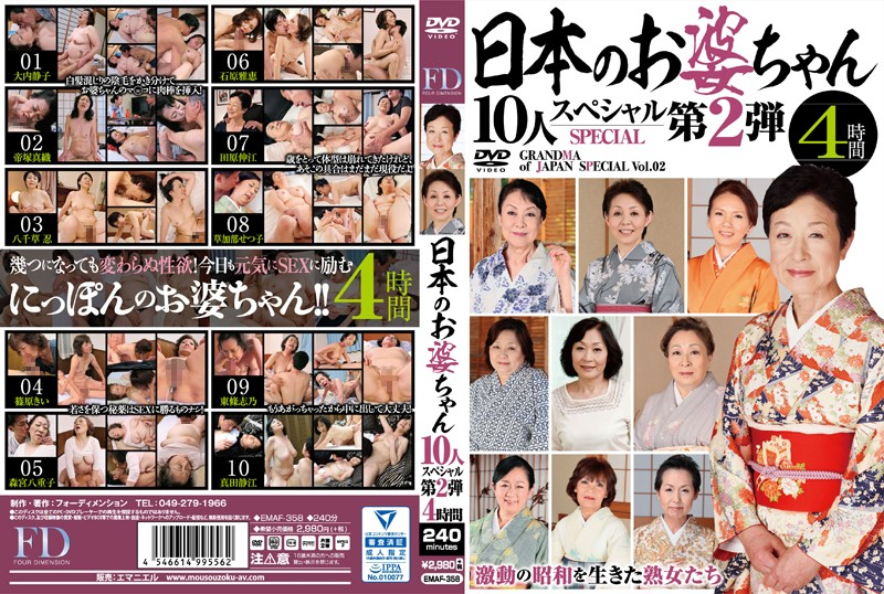 (emaf00358)[EMAF-358] 日本のお婆ちゃん10人スペシャル第2弾 4時間 ダウンロード