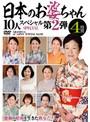 日本のお婆ちゃん10人スペシャル第2弾...