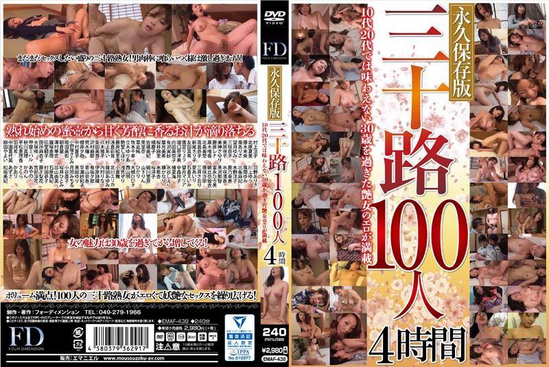 (emaf00438)[EMAF-438] 三十路100人 4時間 ダウンロード