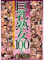 巨乳熟女100人 4時間 ダウンロード