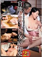 官能ドラマで見る女の昭和史 ダウンロード