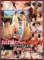 おば様たちのレズビアン スペシャルPART2 ダウンロード