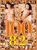 選りすぐり陰毛の薄い熟女中出し100連発 8時間2枚組 emaf00543のパッケージ画像